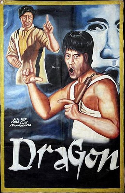 燃えよドラゴン_ガーナ_映画ポスターの画像