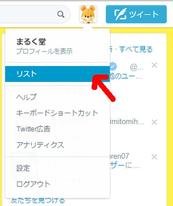 ツイッター_リスト選択画面の画像