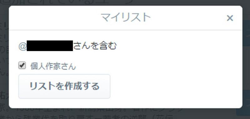 ツイッター_リスト登録画面の画像