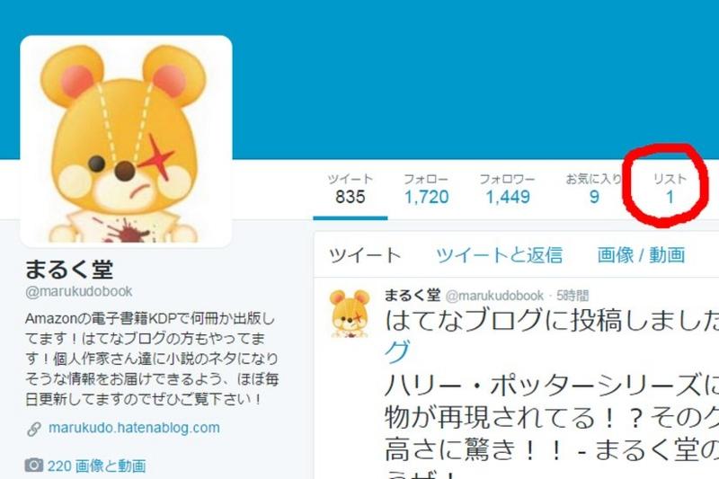 ツイッター_リスト追加画面の画像