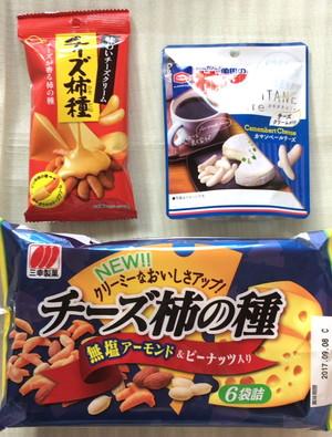 チーズ系の柿の種3種類の画像