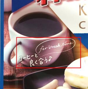亀田の柿の種カマンベールチーズはコーヒーにも合う画像