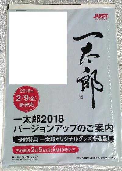 f:id:marukudo:20180110163933j:plain