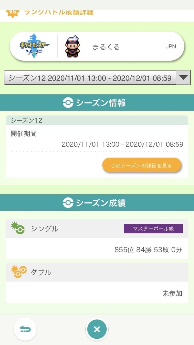 f:id:marukuru3314:20201201221122j:plain