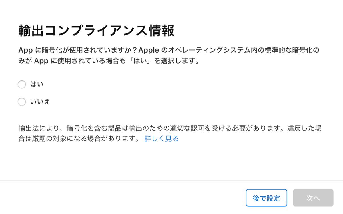 iosリリース輸出コンプライアンス情報