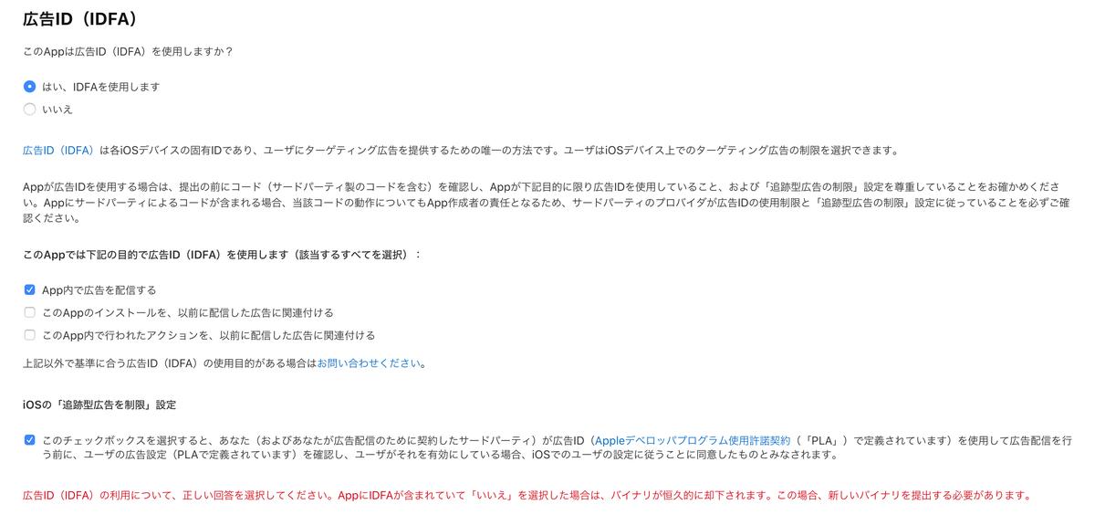 iosリリース 広告ID設定