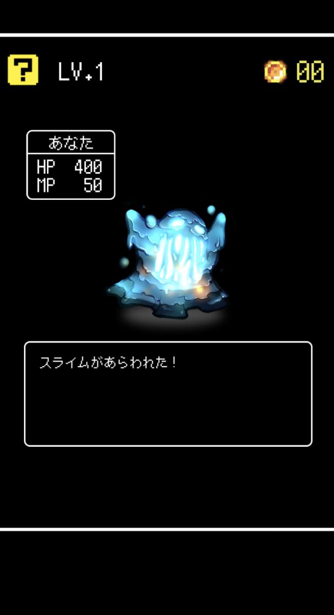 魔法勇者 スクリーンショット3