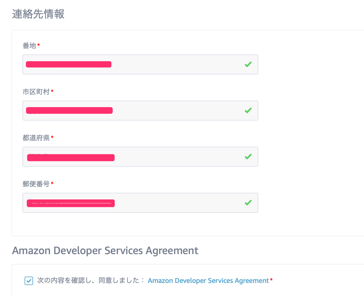 Amazon開発者ポータルへの登録2