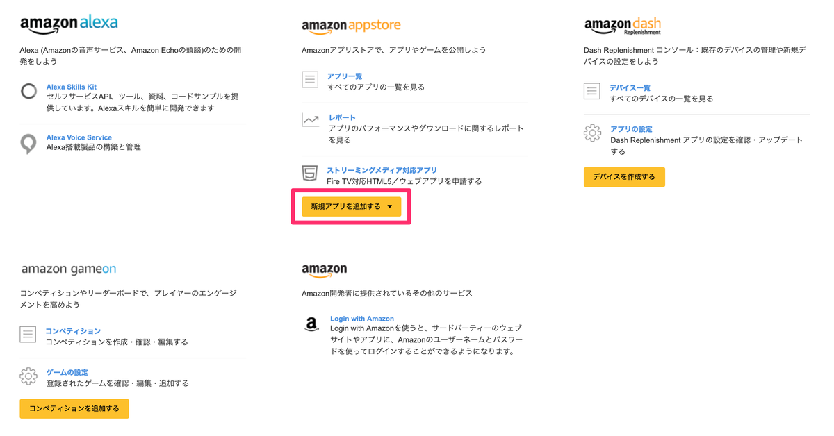 Logo for Amazon Appstore