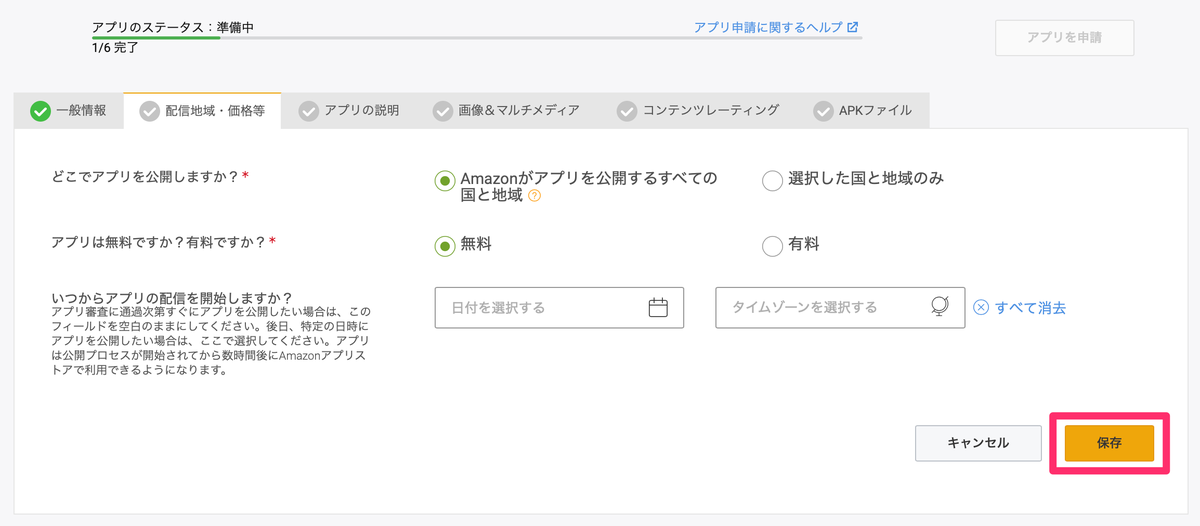アプリのステータス2