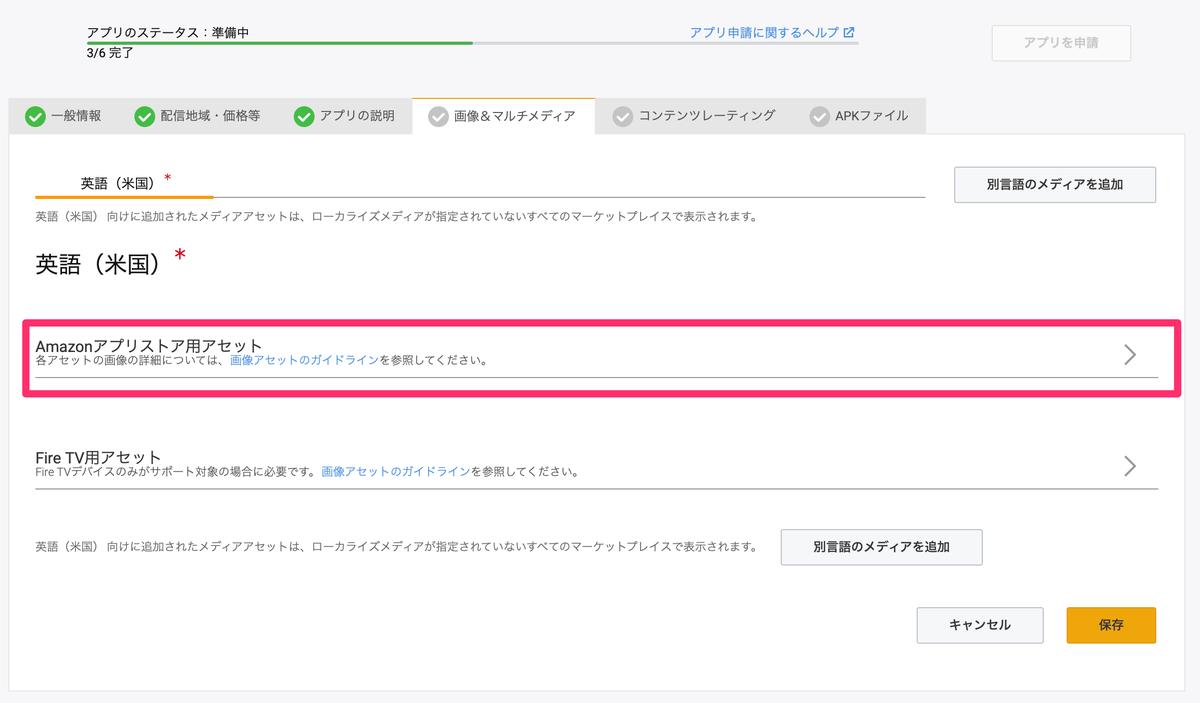 アプリのステータス33