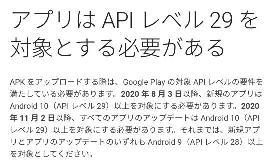 APIレベル29を対象