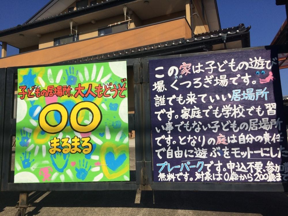 f:id:marumaru-playworkers:20180710151946j:plain