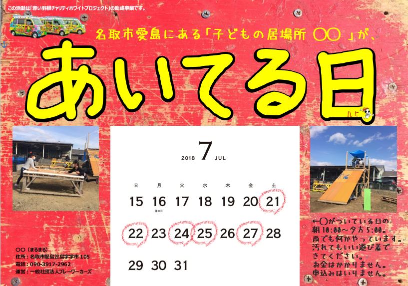 f:id:marumaru-playworkers:20180718143041p:plain