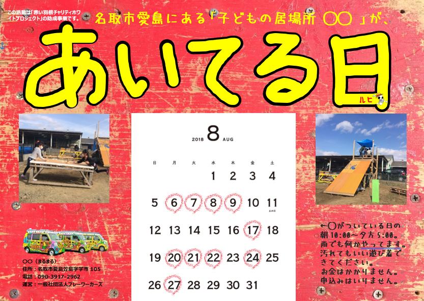 f:id:marumaru-playworkers:20180719165235p:plain