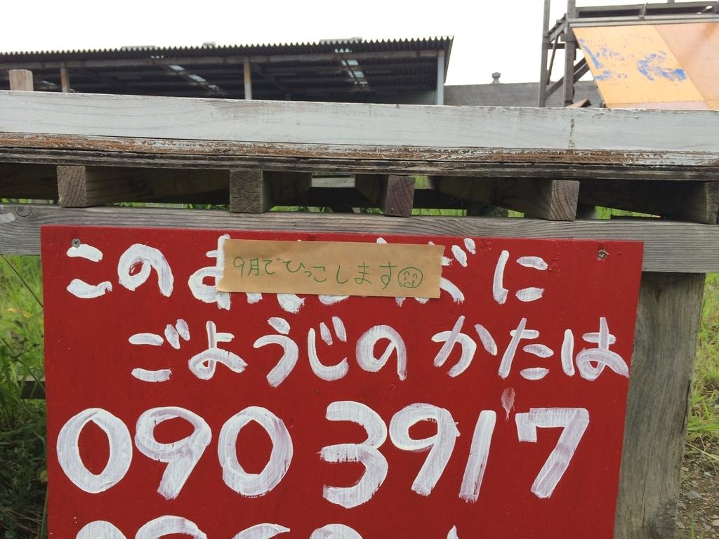 f:id:marumaru-playworkers:20180914163721j:plain