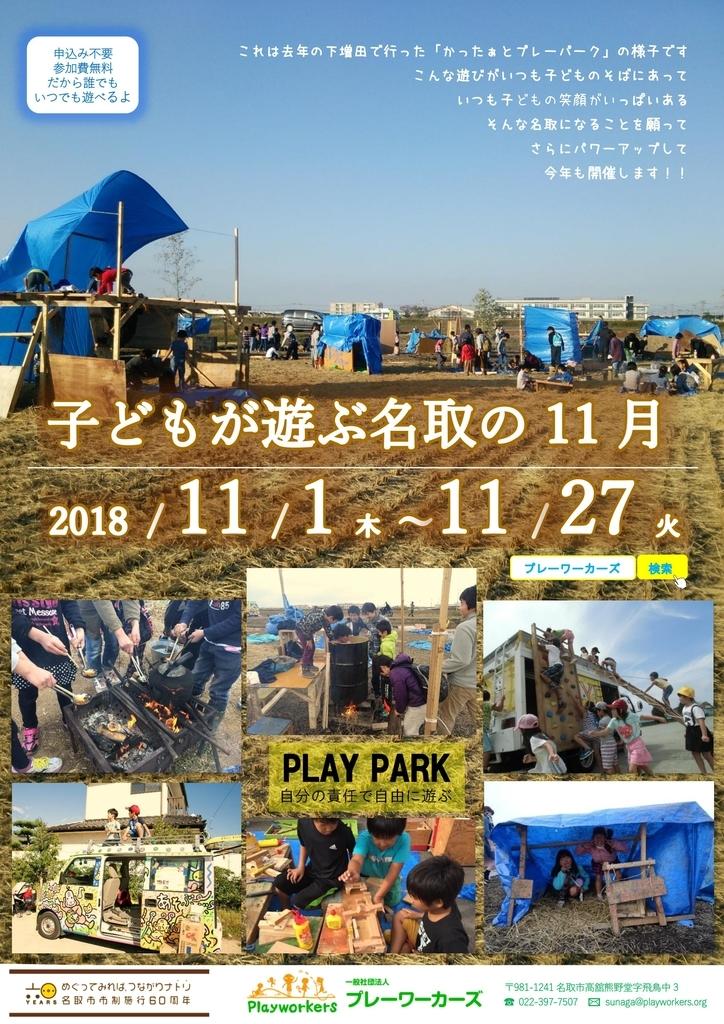 f:id:marumaru-playworkers:20181029141727j:plain