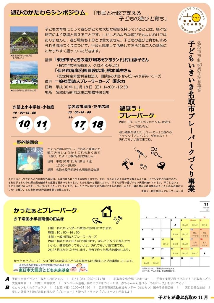 f:id:marumaru-playworkers:20181029141730j:plain