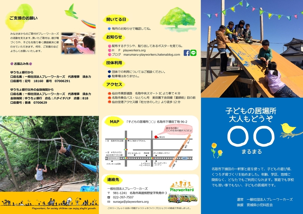 f:id:marumaru-playworkers:20181031171301j:plain