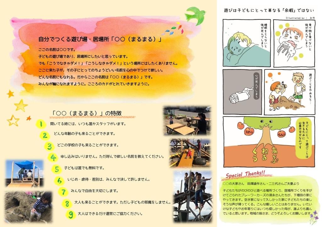 f:id:marumaru-playworkers:20181031171307j:plain