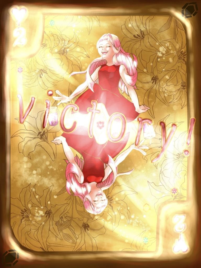 f:id:marumaru_game:20180613221910j:plain