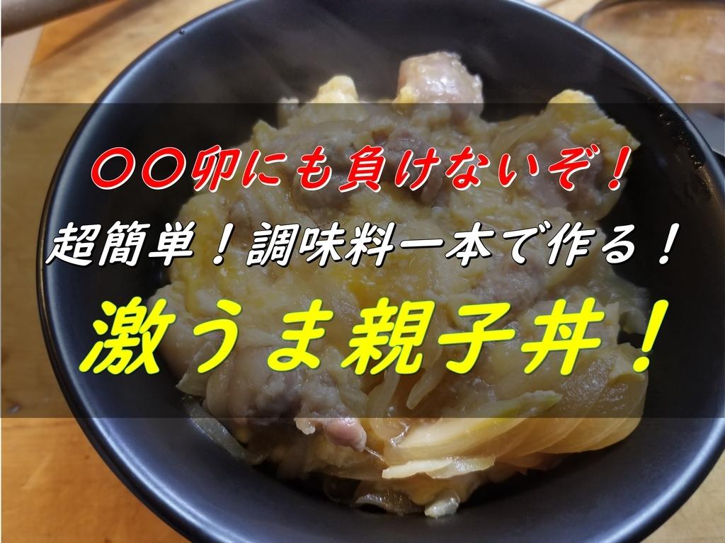 親子丼 簡単 めんつゆ料理 レシピ