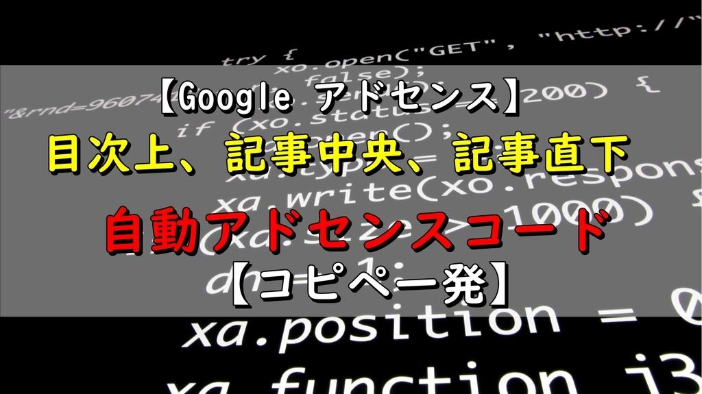 Google アドセンス コピペ一発 自動配置