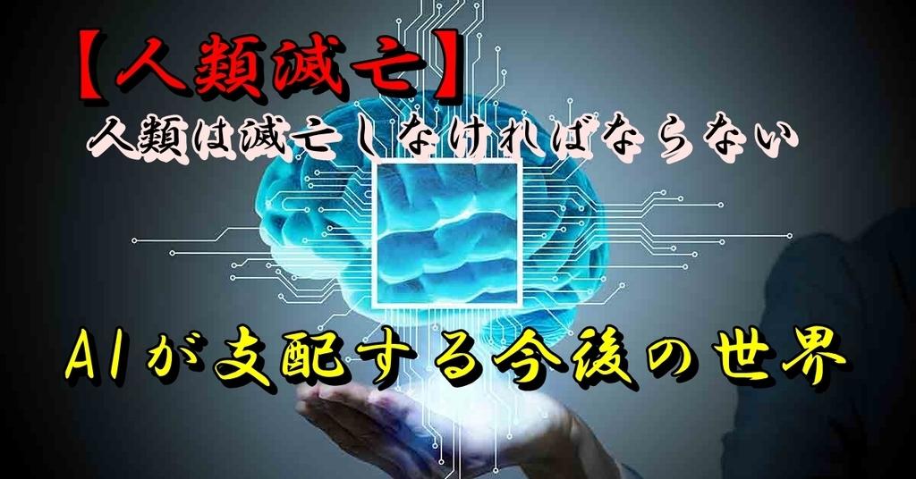人類滅亡 AI 支配