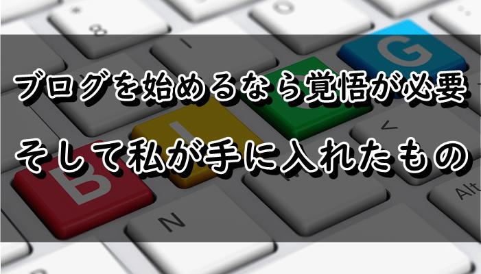 ブログ 覚悟