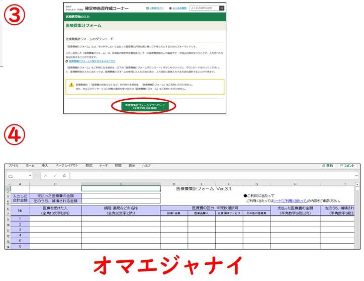 f:id:marumarutowatashi06:20200301140010j:plain