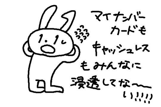 f:id:marumarutowatashi06:20200909165942p:plain