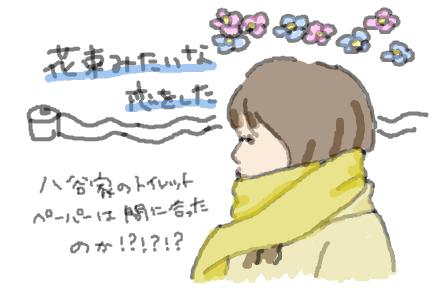 f:id:marumarutowatashi06:20210302144557p:plain