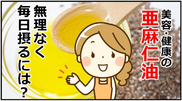油 効果 亜麻仁