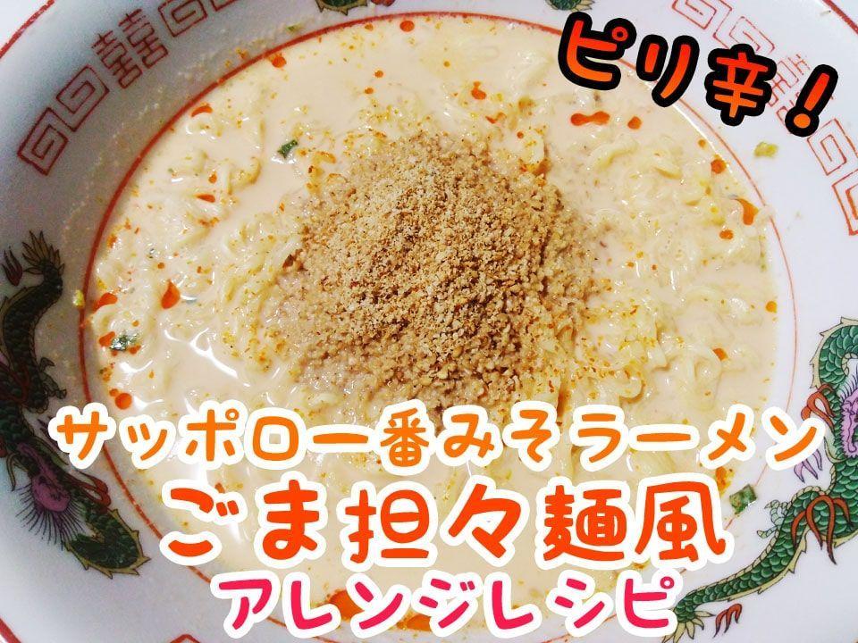 塩 アレンジ 一 ラーメン 番 サッポロ