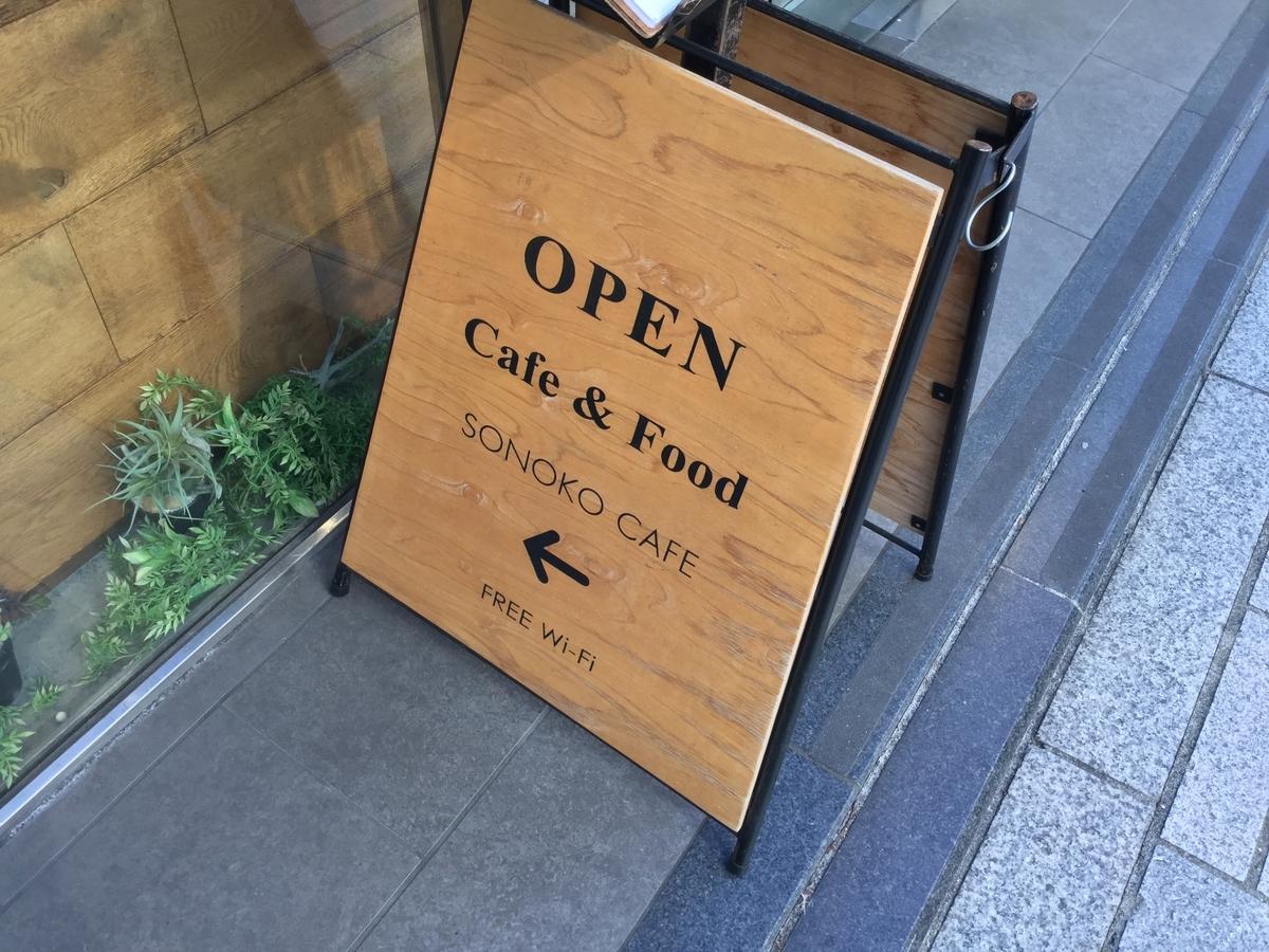 SONOKO CAFE 銀座