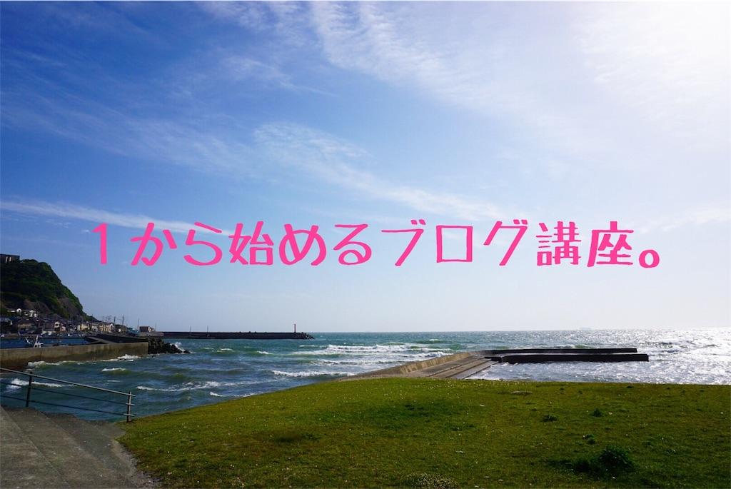 f:id:maruok-y:20170622201132j:plain