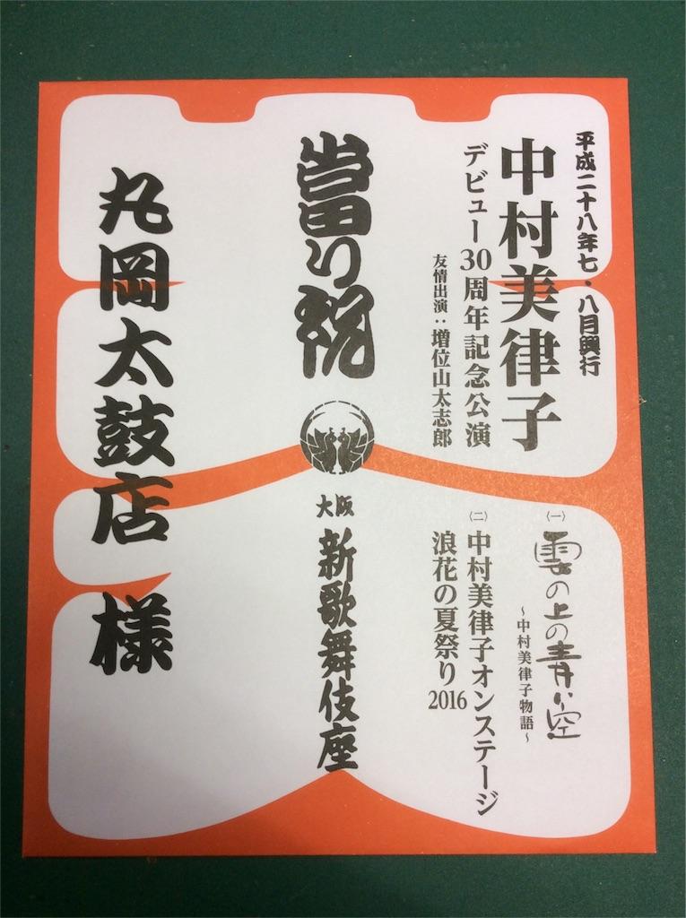 f:id:maruoka-taiko:20160818210456j:image