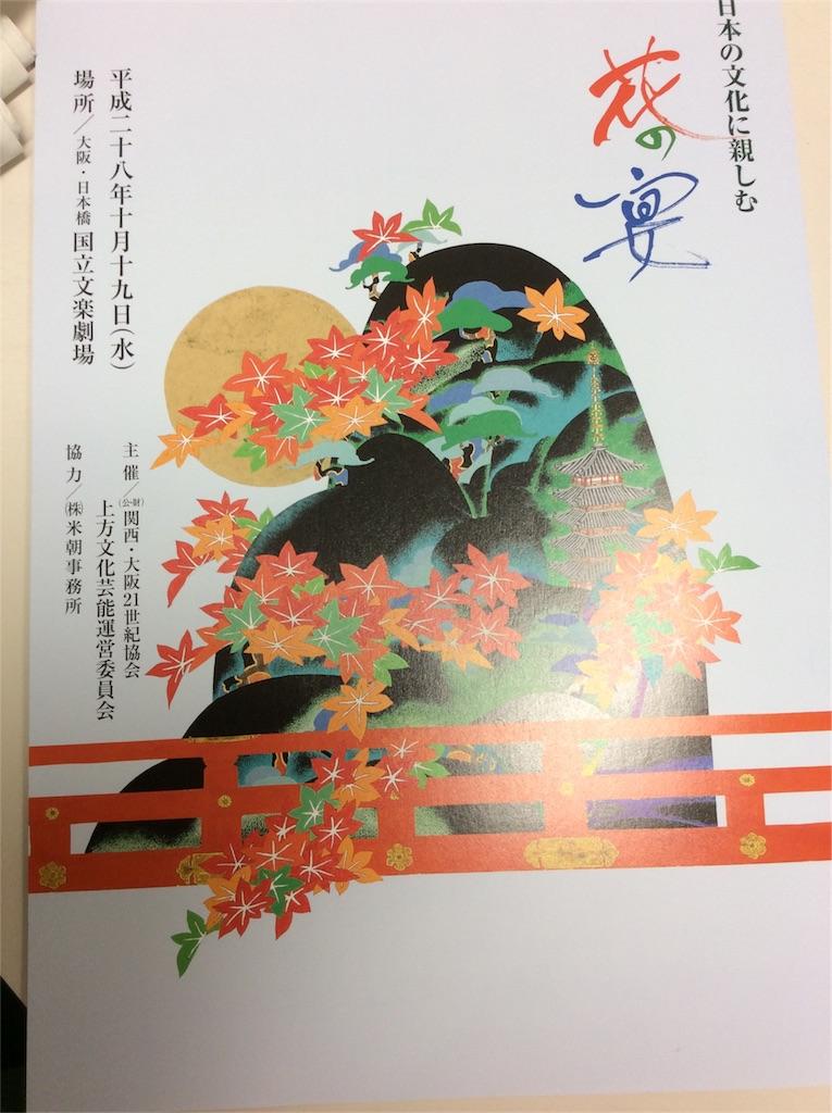 f:id:maruoka-taiko:20161018124815j:image
