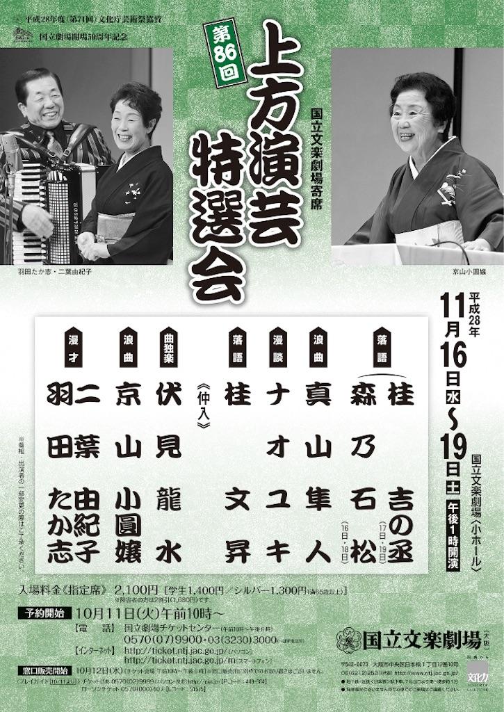 f:id:maruoka-taiko:20161115123620j:image