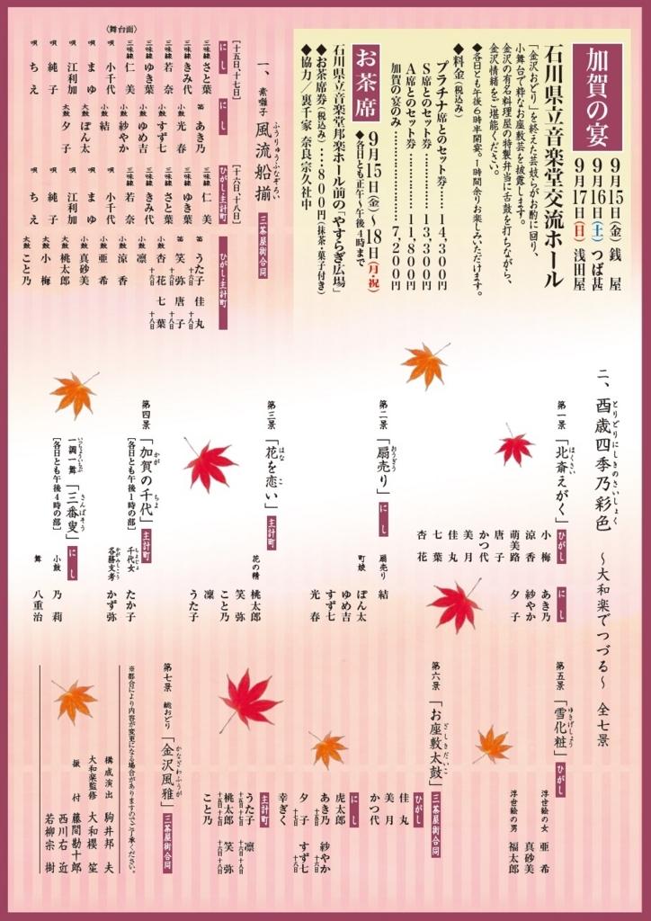 f:id:maruoka-taiko:20170912122523j:plain