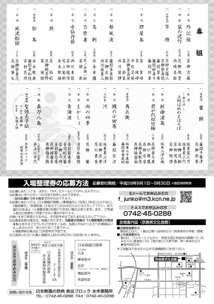 f:id:maruoka-taiko:20171017095432j:plain