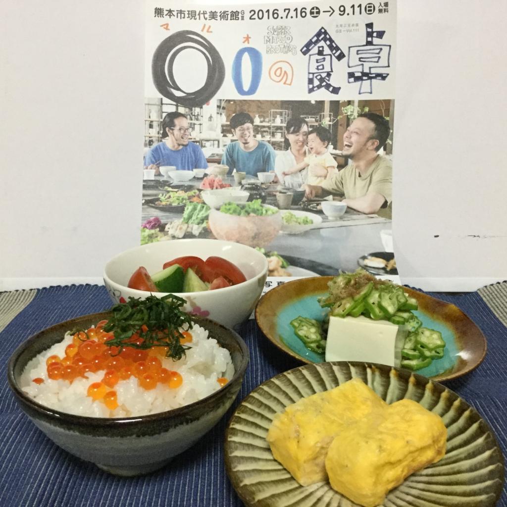 f:id:maruonosyokutaku:20160821154318j:plain