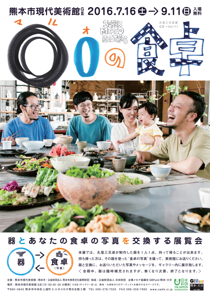 f:id:maruonosyokutaku:20160823192700j:plain