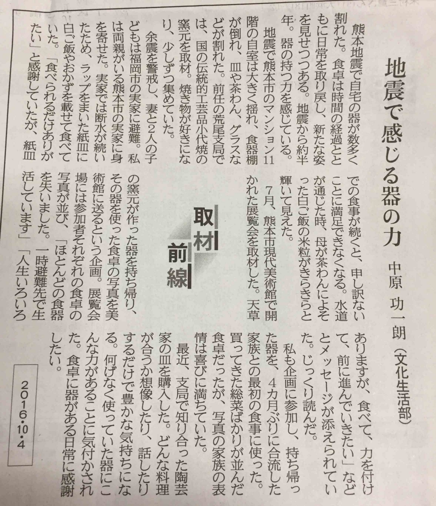 f:id:maruonosyokutaku:20161019194739j:plain