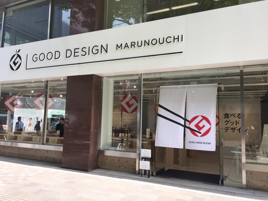 f:id:maruonosyokutaku:20171122111115j:plain