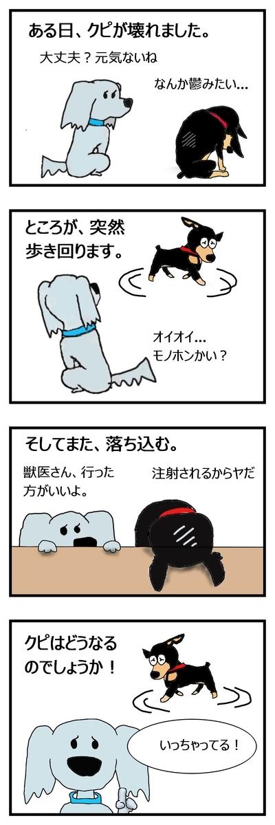 犬にまつわる不思議体験
