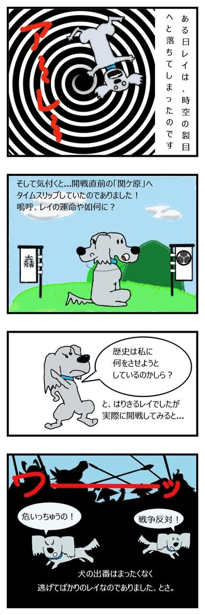 関ケ原にタイムスリップ
