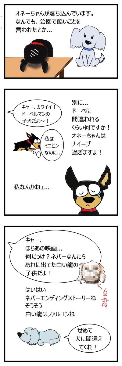 ネバーエンディングストーリーのファルコン似の犬