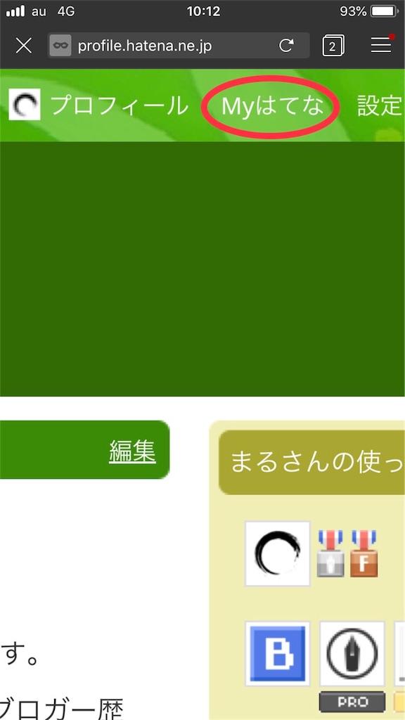 f:id:marurinmaru:20181201101736j:image