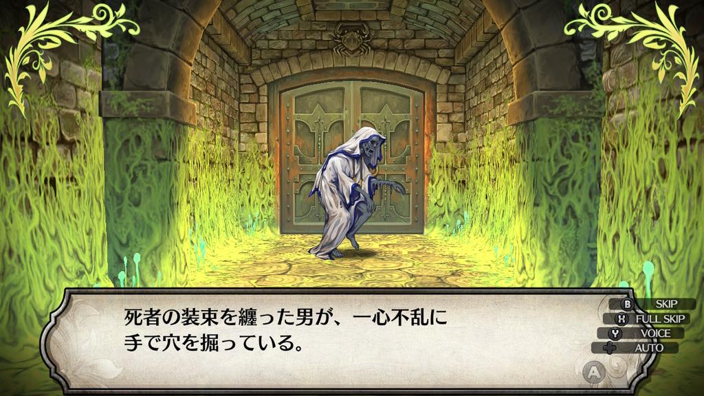 ルフランの地下迷宮と魔女ノ旅団 扉の前